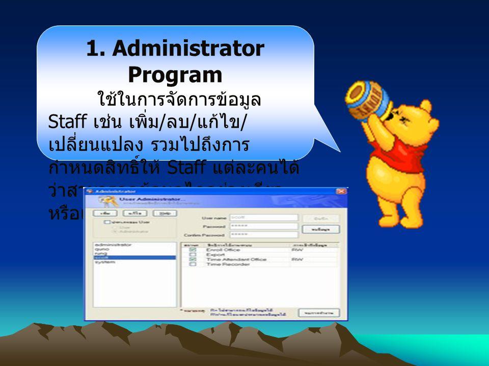 1. Administrator Program