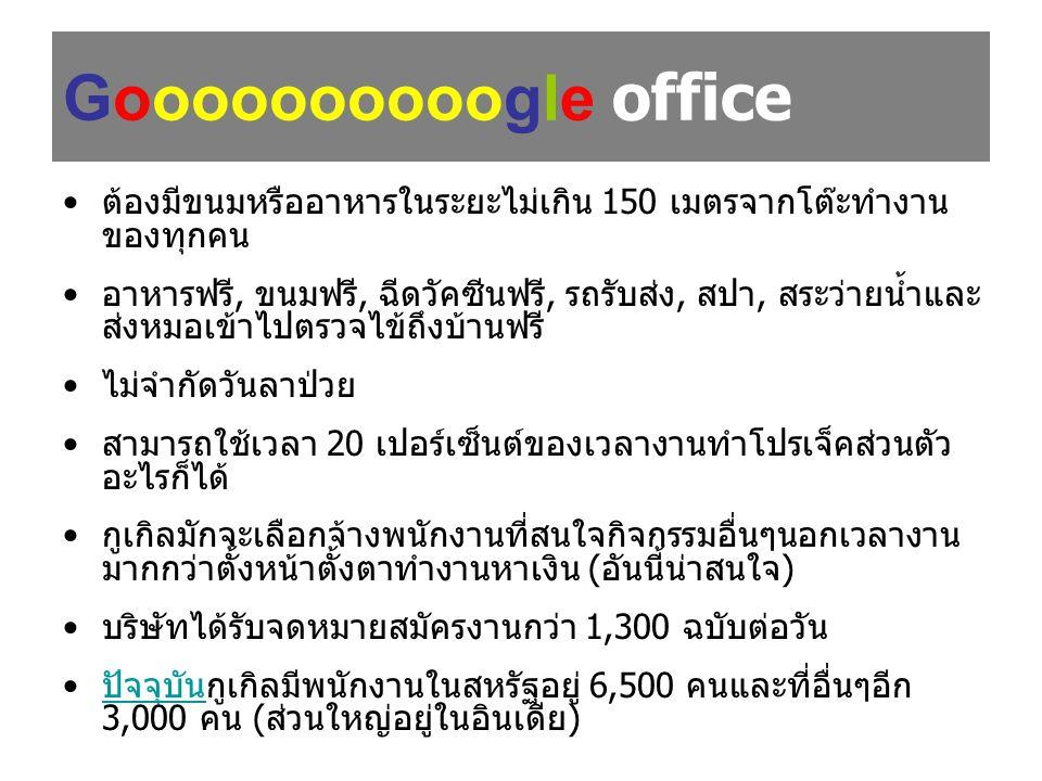Goooooooooogle office