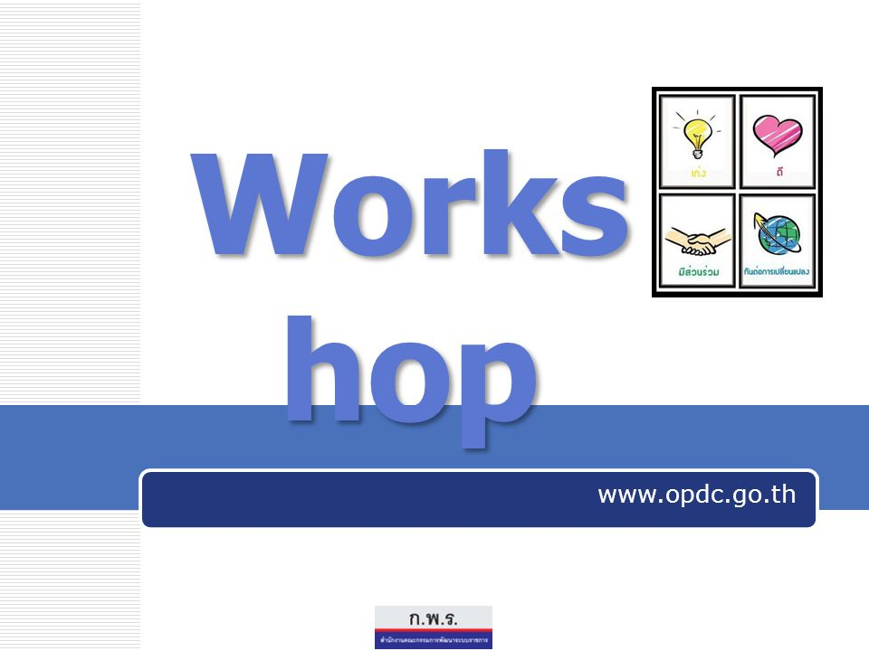 Workshop www.opdc.go.th