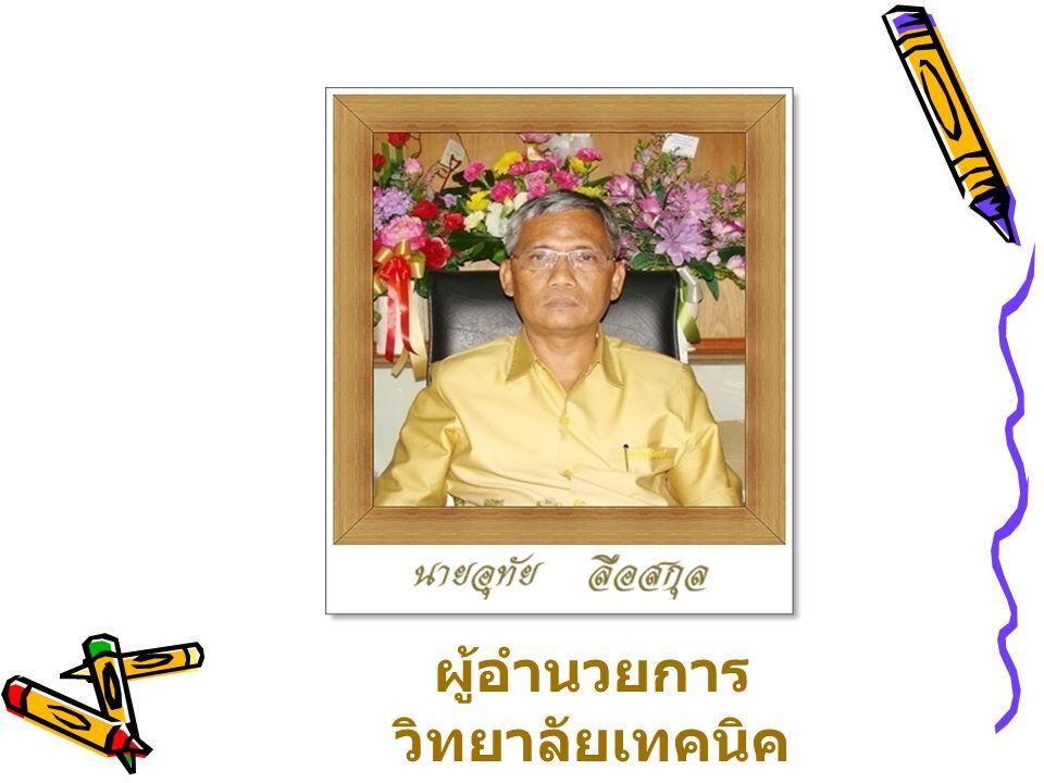 ผู้อำนวยการวิทยาลัยเทคนิคเพชรบุรี