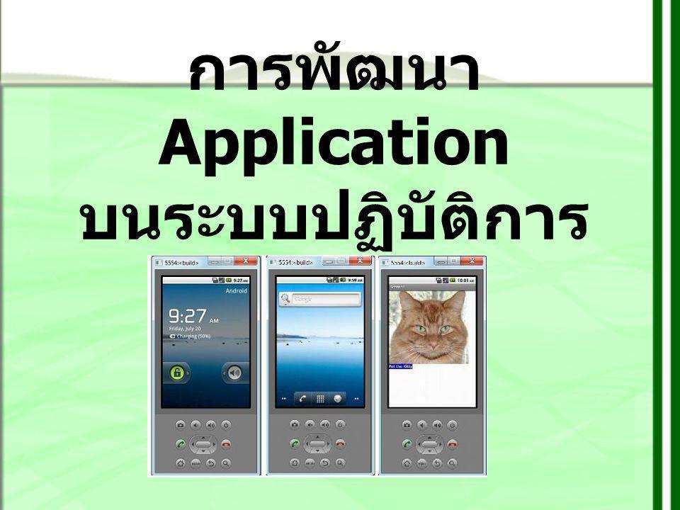 การพัฒนาApplication บนระบบปฏิบัติการ Android