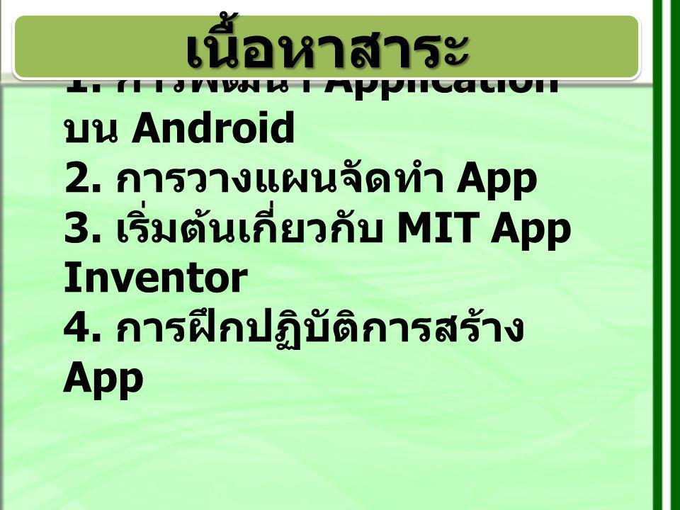 เนื้อหาสาระ 1. การพัฒนา Application บน Android 2. การวางแผนจัดทำ App