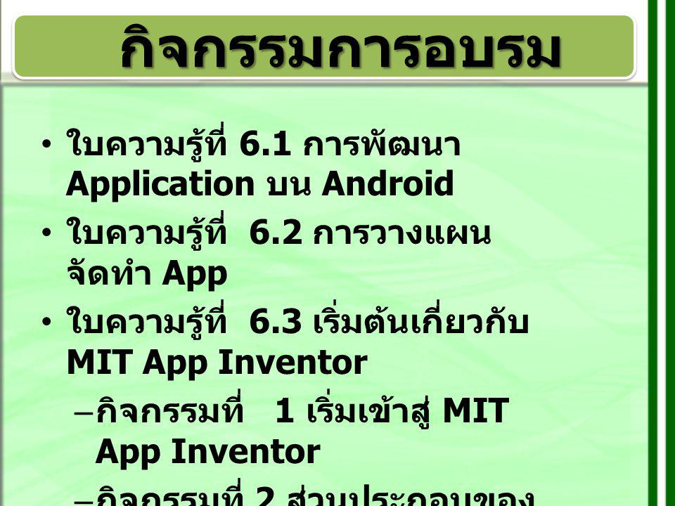 กิจกรรมการอบรม ใบความรู้ที่ 6.1 การพัฒนาApplication บน Android