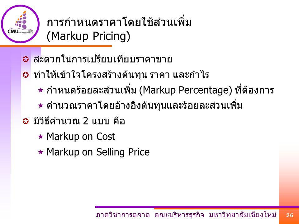 การกำหนดราคาโดยใช้ส่วนเพิ่ม (Markup Pricing)