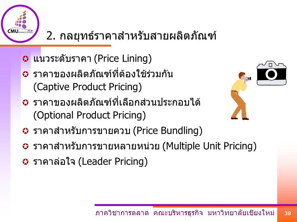2. กลยุทธ์ราคาสำหรับสายผลิตภัณฑ์
