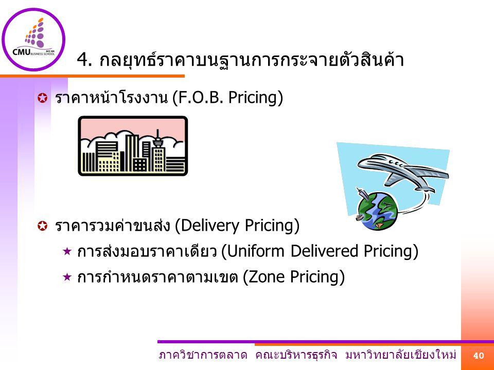 4. กลยุทธ์ราคาบนฐานการกระจายตัวสินค้า