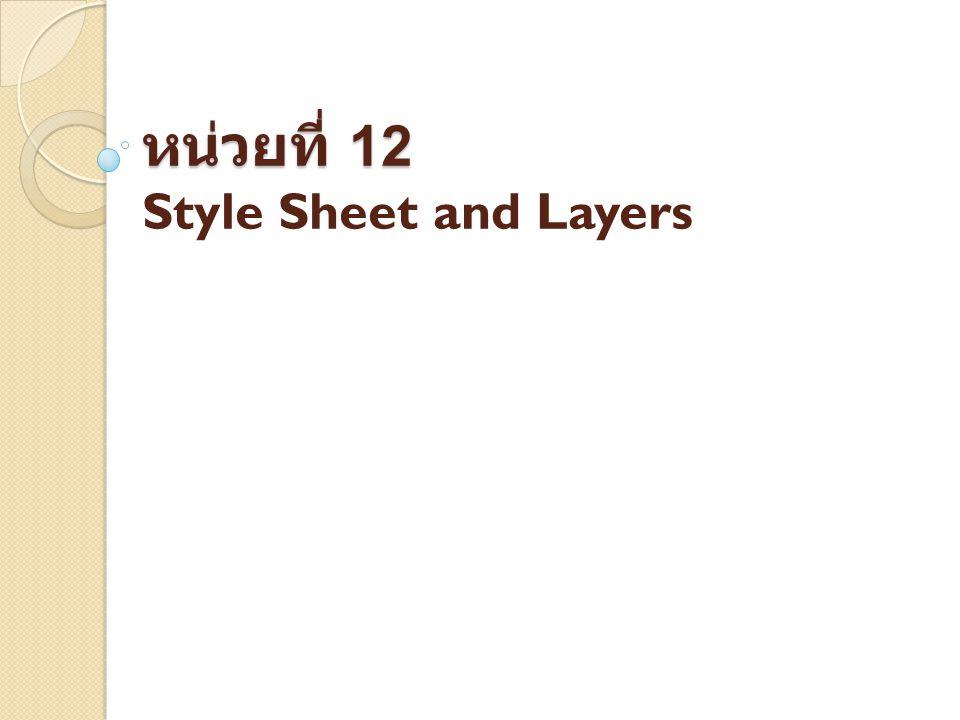 หน่วยที่ 12 Style Sheet and Layers