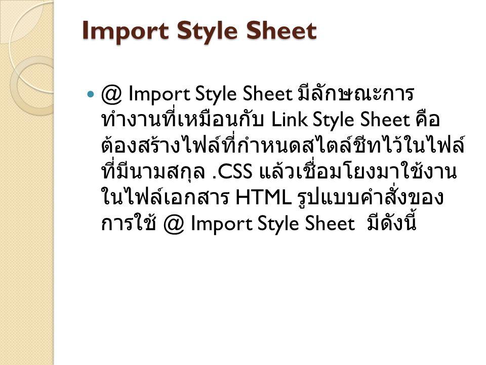 Import Style Sheet