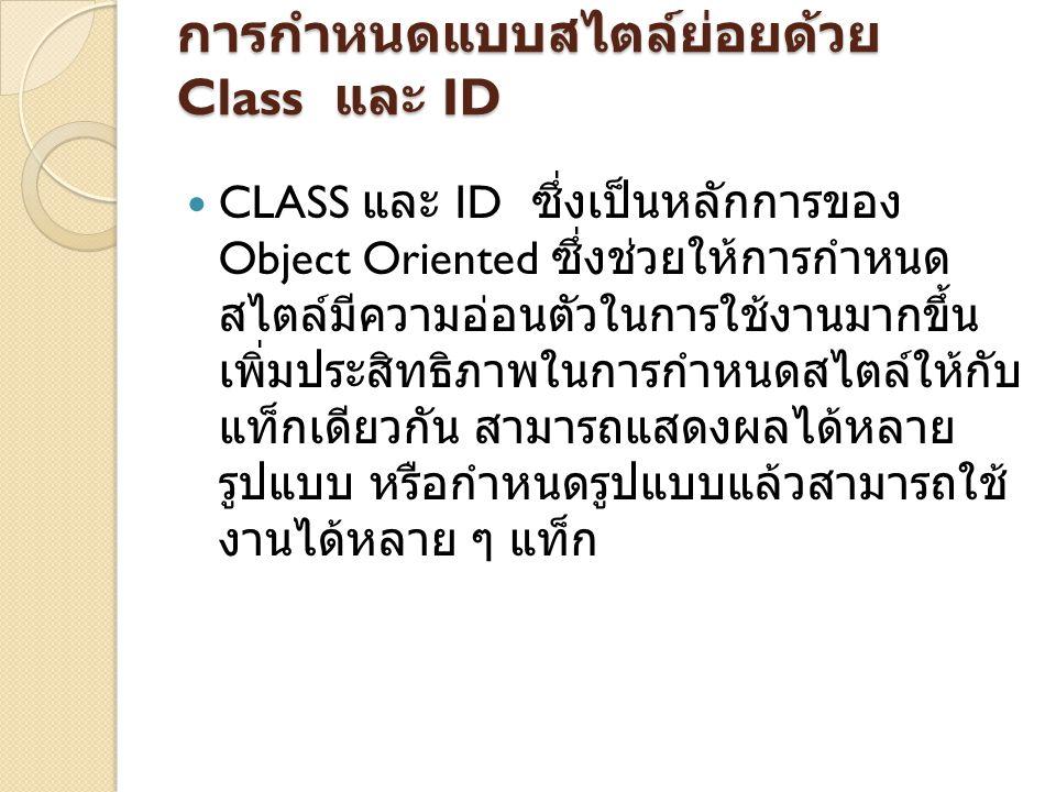 การกำหนดแบบสไตล์ย่อยด้วย Class และ ID