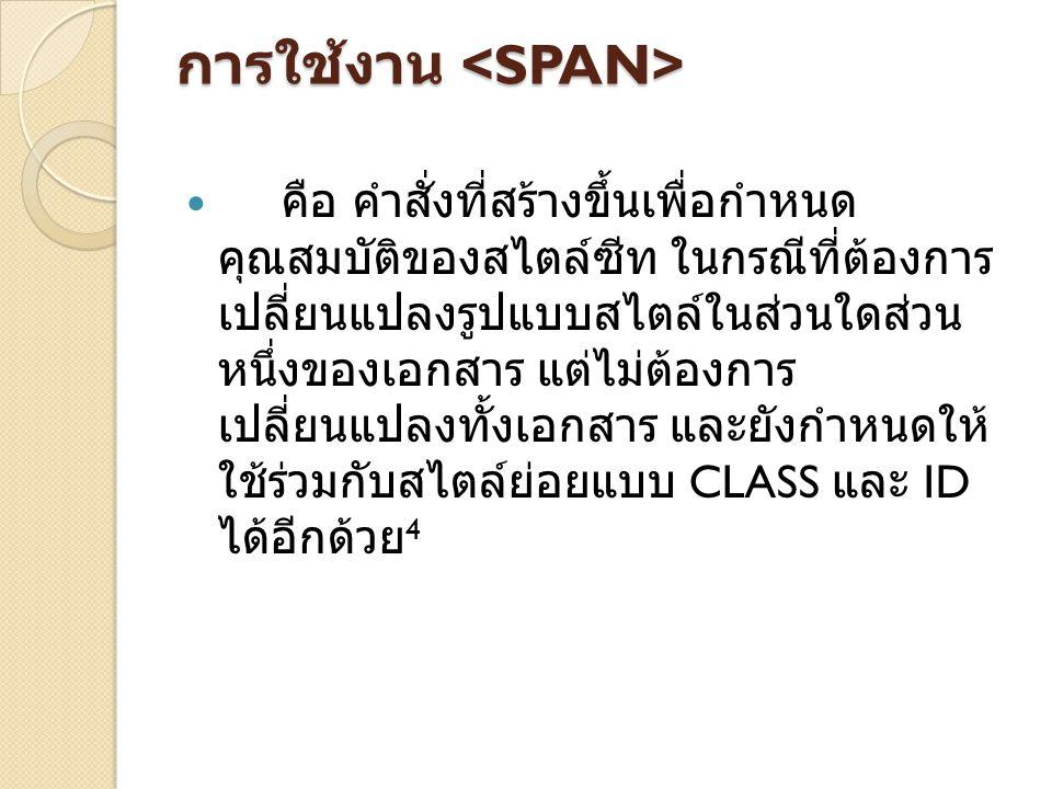 การใช้งาน <SPAN>