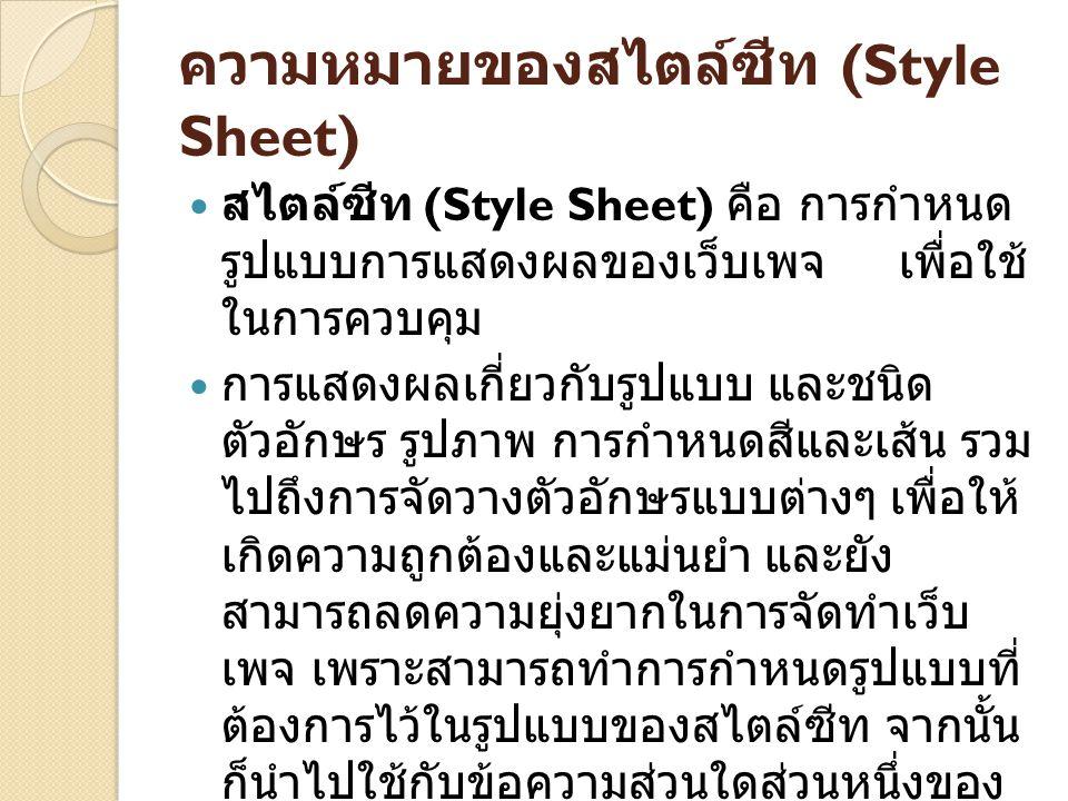 ความหมายของสไตล์ซีท (Style Sheet)