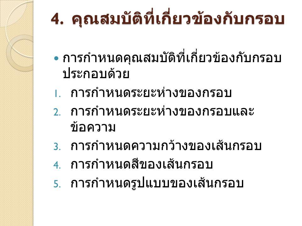 4. คุณสมบัติที่เกี่ยวข้องกับกรอบ