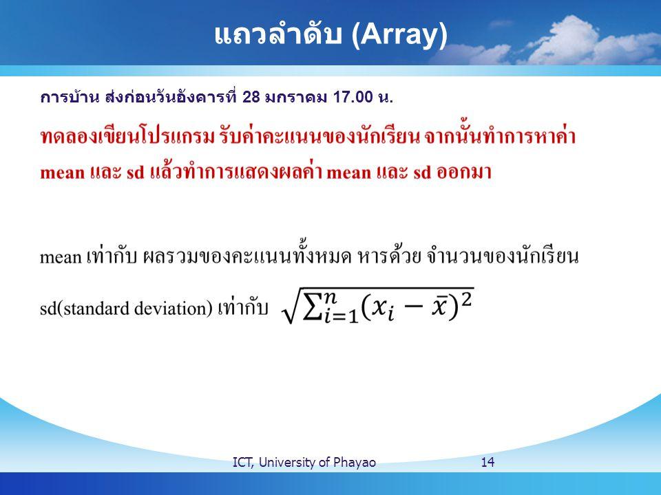 แถวลำดับ (Array) การบ้าน ส่งก่อนวันอังคารที่ 28 มกราคม 17.00 น.