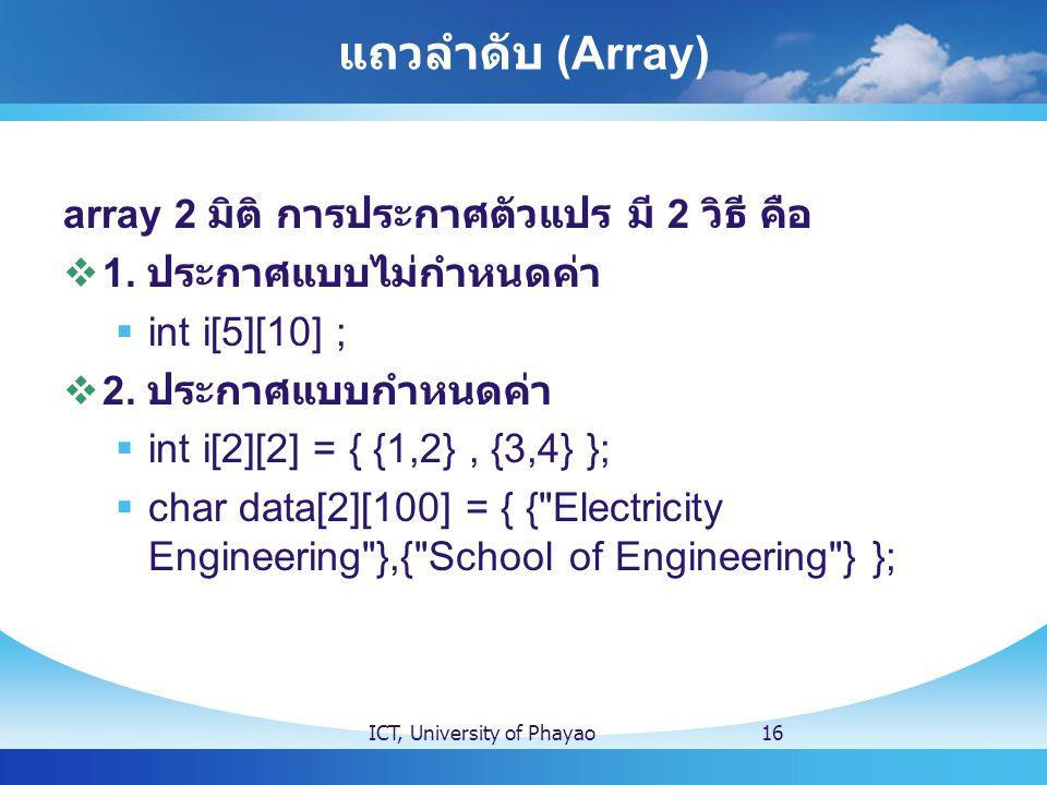 แถวลำดับ (Array) array 2 มิติ การประกาศตัวแปร มี 2 วิธี คือ