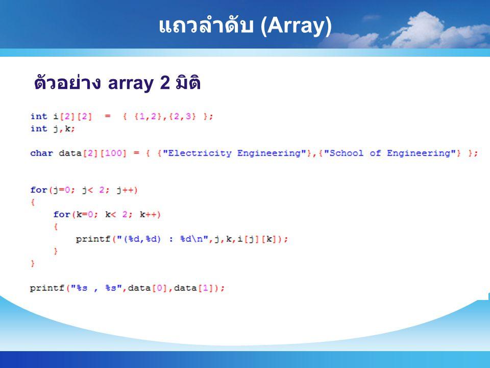 แถวลำดับ (Array) ตัวอย่าง array 2 มิติ