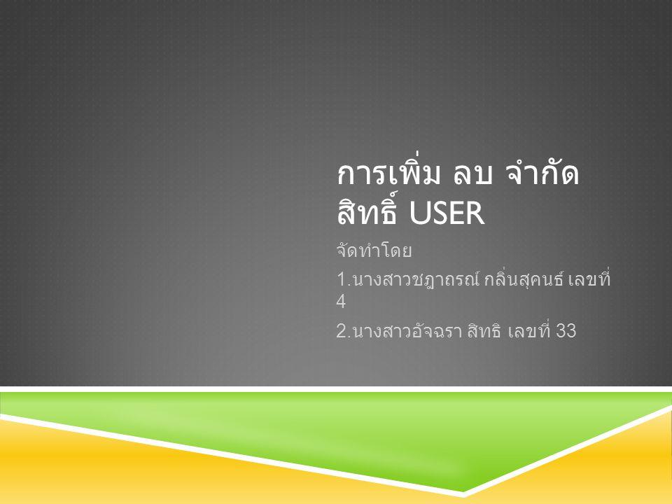 การเพิ่ม ลบ จำกัดสิทธิ์ User