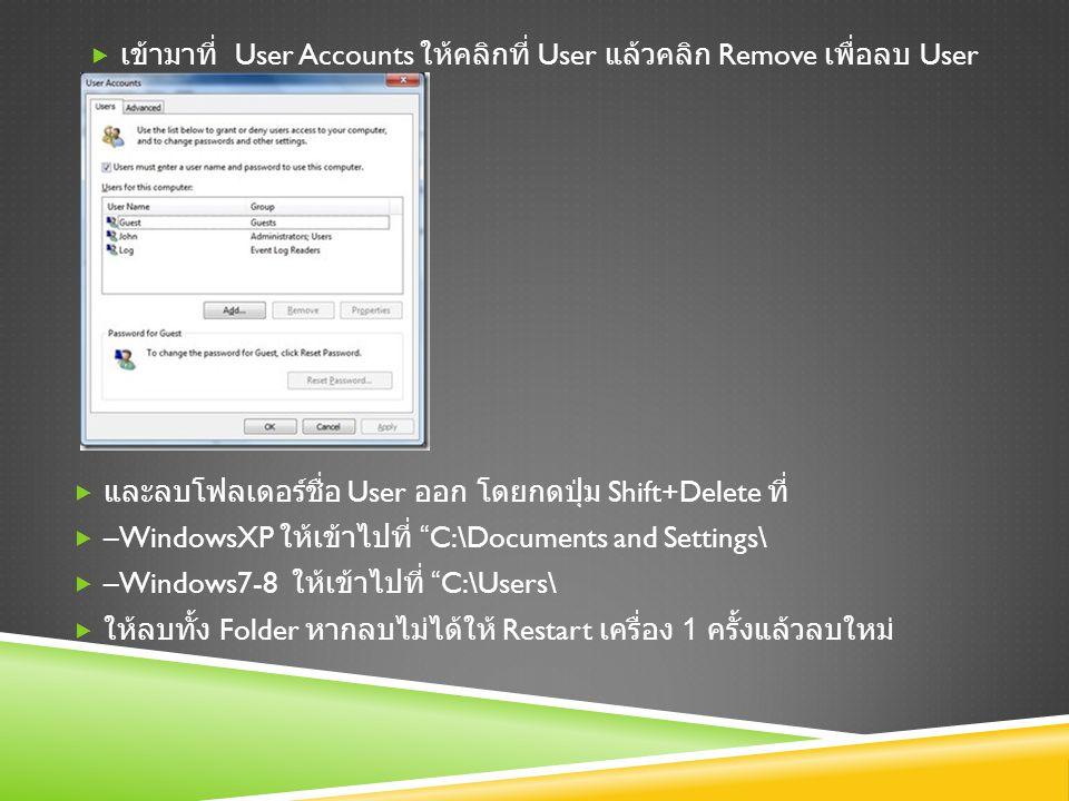 เข้ามาที่ User Accounts ให้คลิกที่ User แล้วคลิก Remove เพื่อลบ User