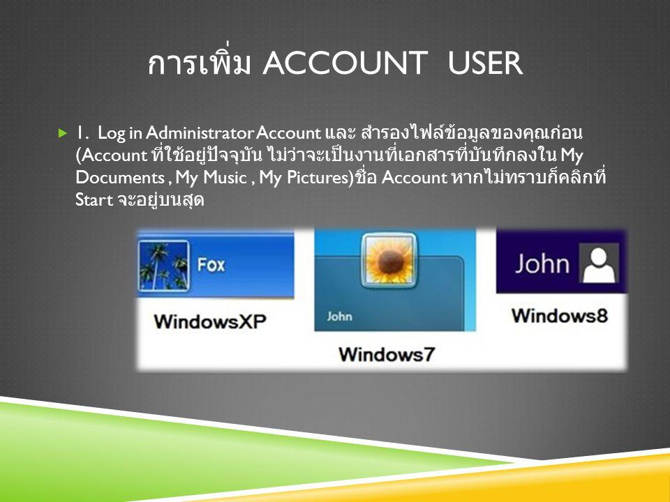 การเพิ่ม Account User