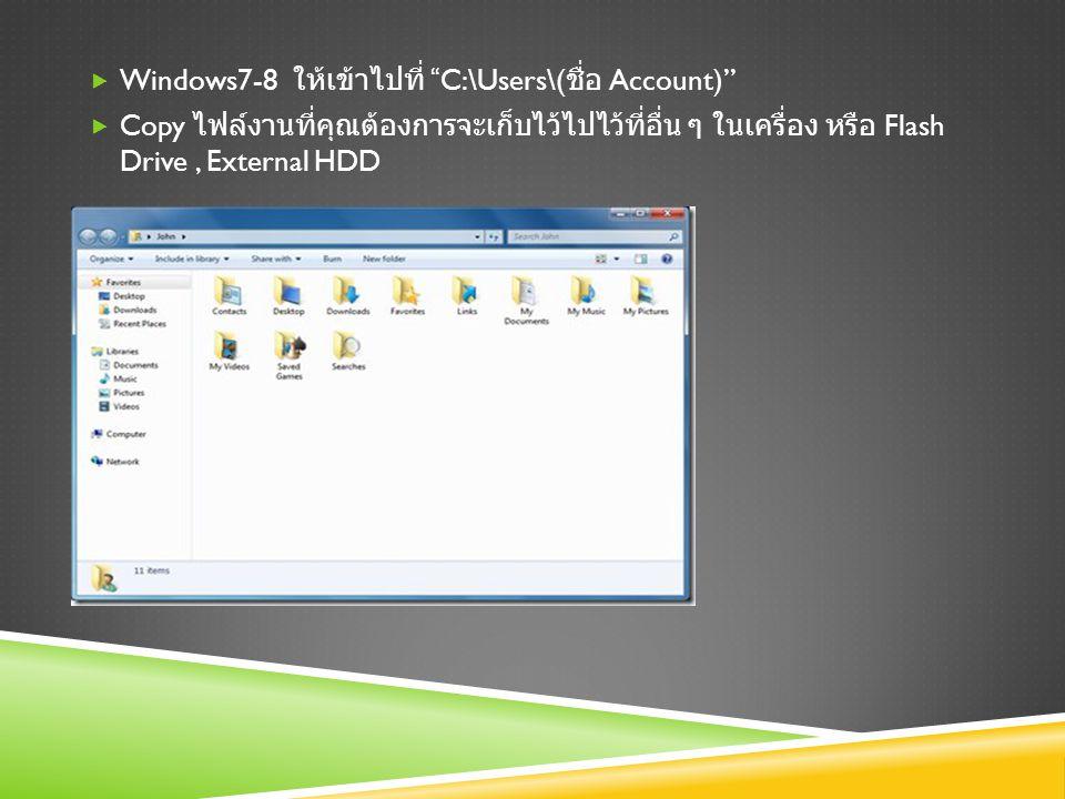 Windows7-8 ให้เข้าไปที่ C:\Users\(ชื่อ Account)