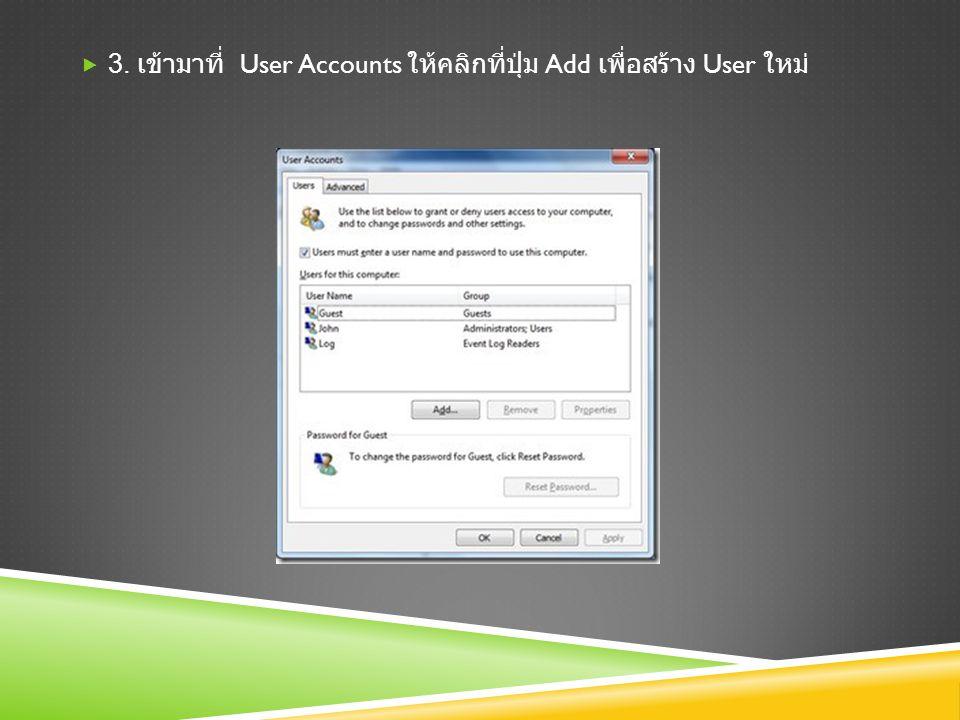 3. เข้ามาที่ User Accounts ให้คลิกที่ปุ่ม Add เพื่อสร้าง User ใหม่