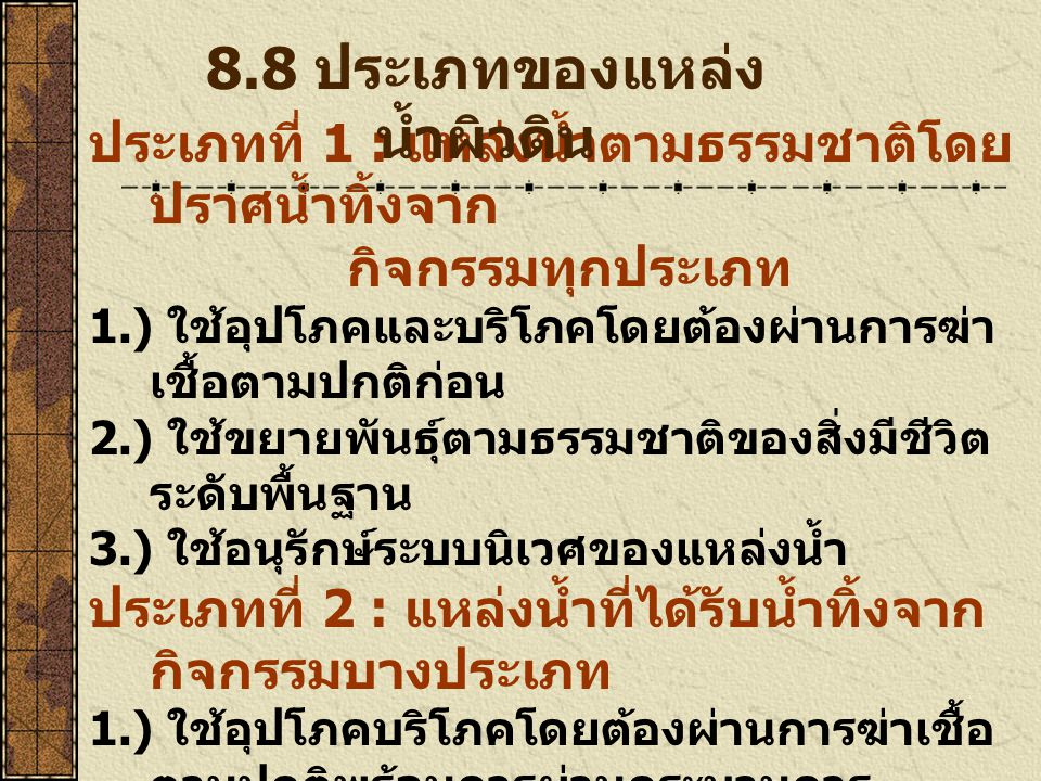 8.8 ประเภทของแหล่งน้ำผิวดิน