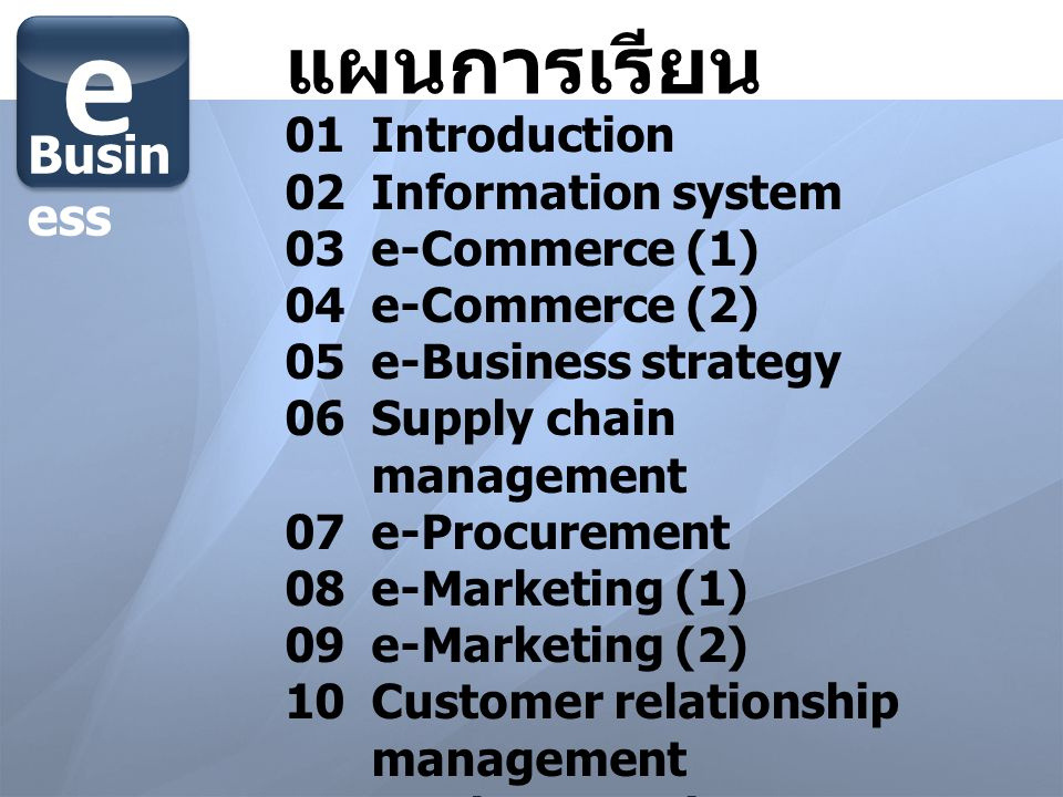 e แผนการเรียน Business 01 Introduction 02 Information system