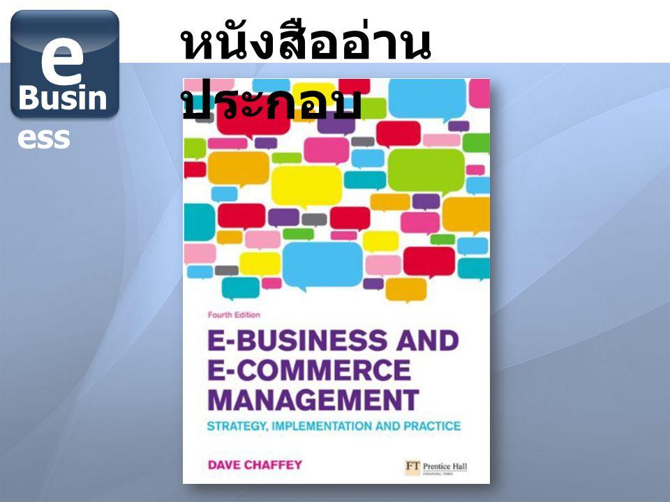 e Business หนังสืออ่านประกอบ