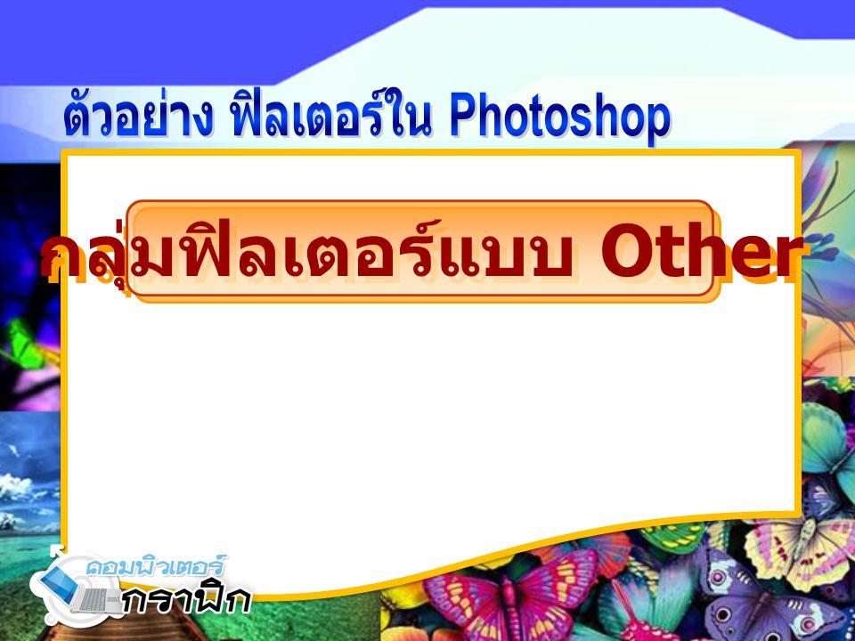 ตัวอย่าง ฟิลเตอร์ใน Photoshop กลุ่มฟิลเตอร์แบบ Other