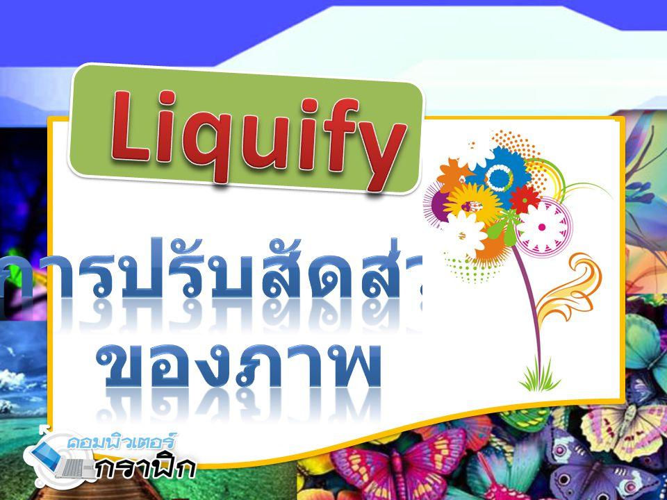 Liquify การปรับสัดส่วน ของภาพ
