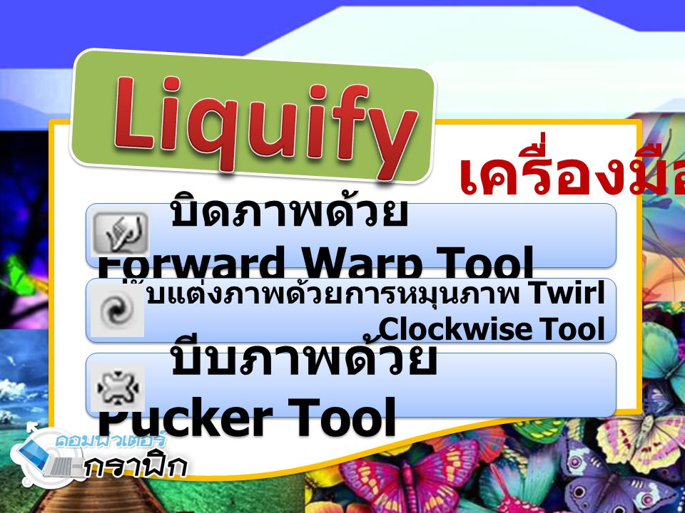 Liquify เครื่องมือ บิดภาพด้วย Forward Warp Tool บีบภาพด้วย Pucker Tool