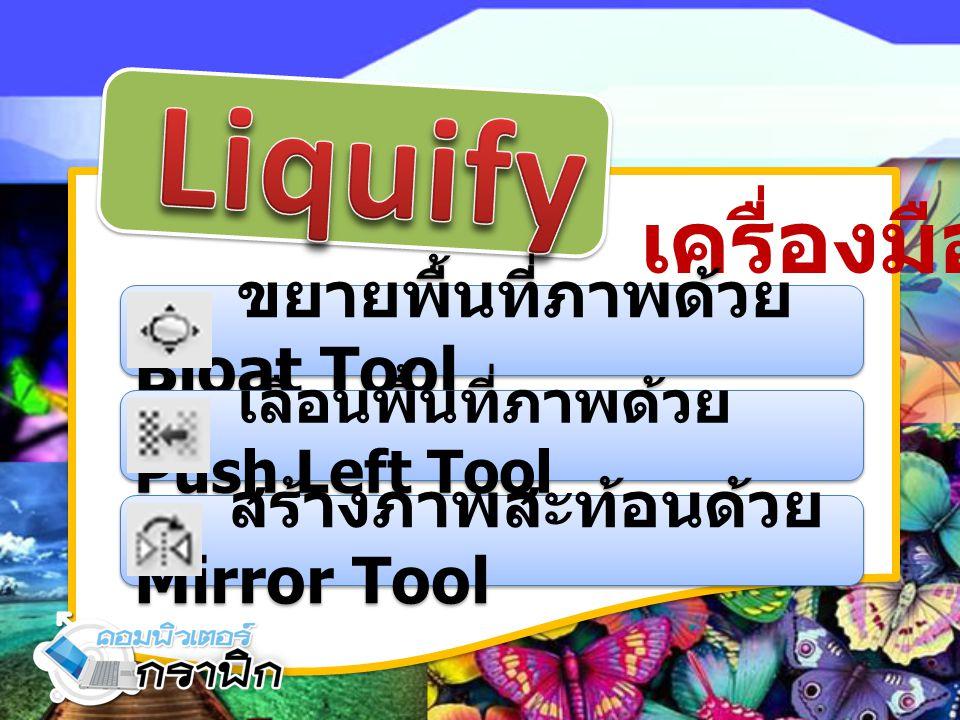 Liquify เครื่องมือ ขยายพื้นที่ภาพด้วย Bloat Tool