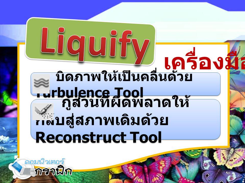 Liquify เครื่องมือ. บิดภาพให้เป็นคลื่นด้วย Turbulence Tool.