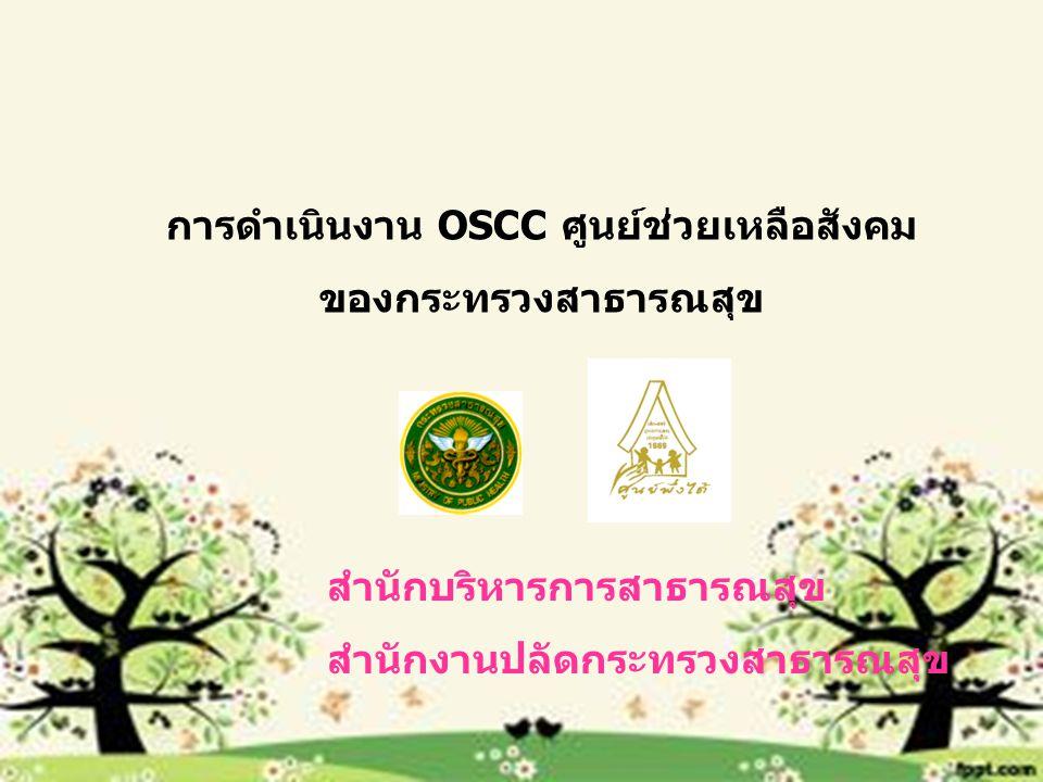 การดำเนินงาน OSCC ศูนย์ช่วยเหลือสังคม