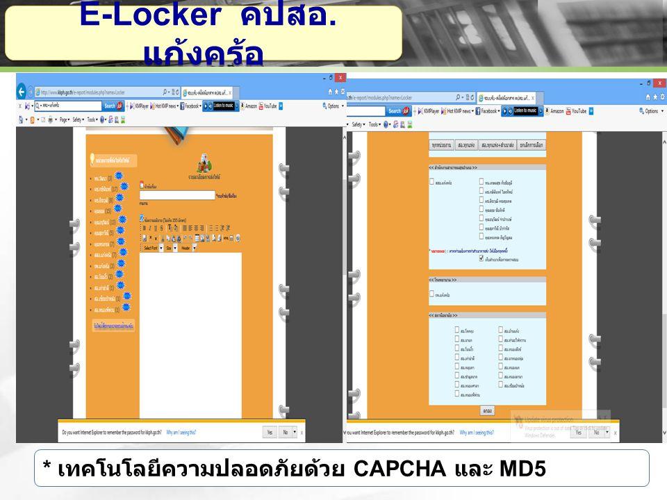 E-Locker คปสอ.แก้งคร้อ