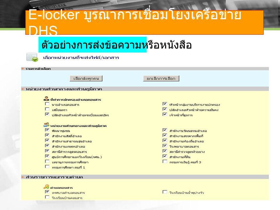 E-locker บูรณาการเชื่อมโยงเครือข่าย DHS