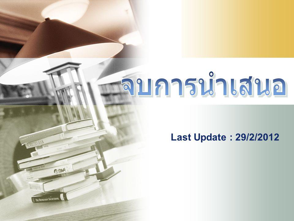 จบการนำเสนอ Last Update : 29/2/2012