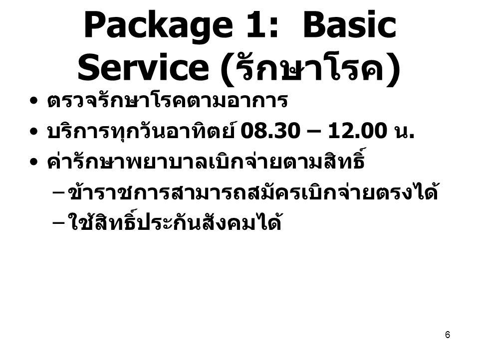 Package 1: Basic Service (รักษาโรค)