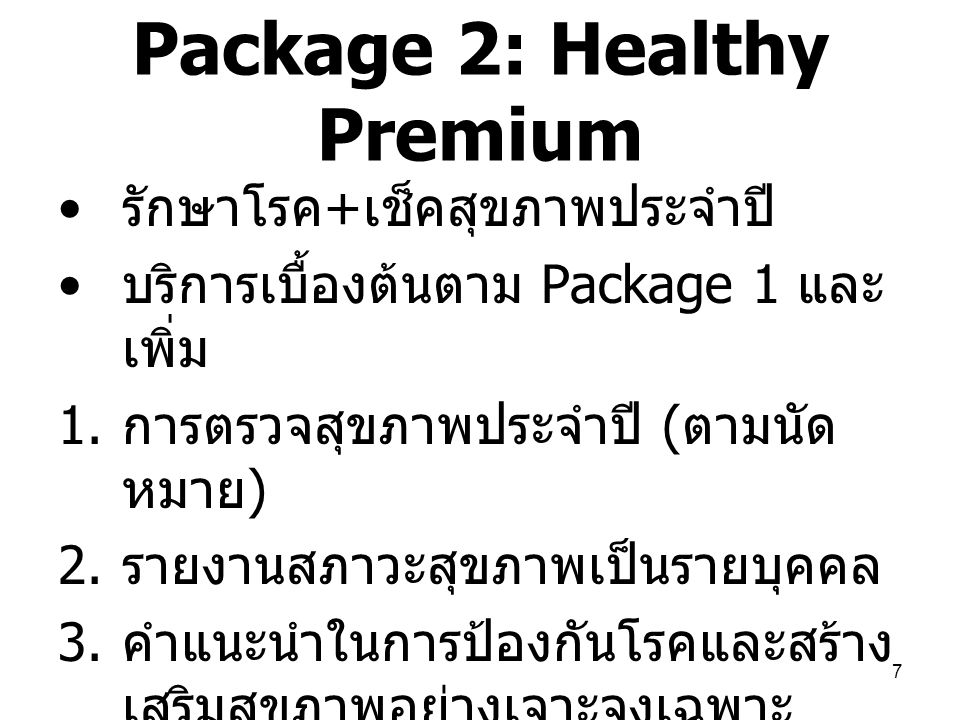 Package 2: Healthy Premium