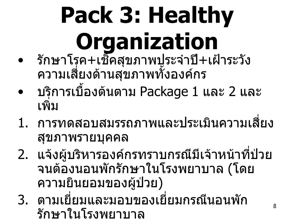 Pack 3: Healthy Organization