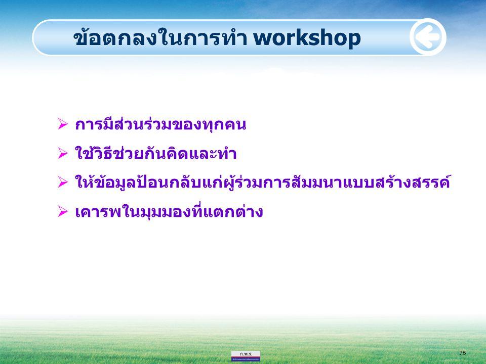 ข้อตกลงในการทำ workshop