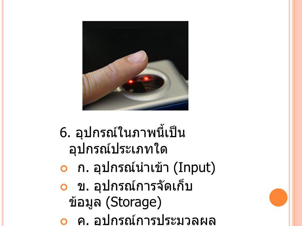 6. อุปกรณ์ในภาพนี้เป็นอุปกรณ์ประเภทใด