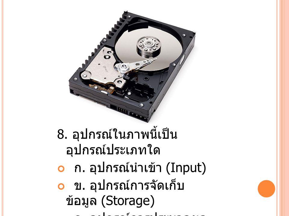 8. อุปกรณ์ในภาพนี้เป็นอุปกรณ์ประเภทใด