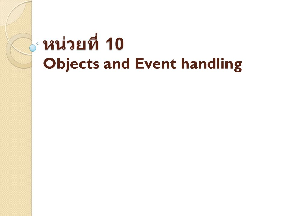 หน่วยที่ 10 Objects and Event handling
