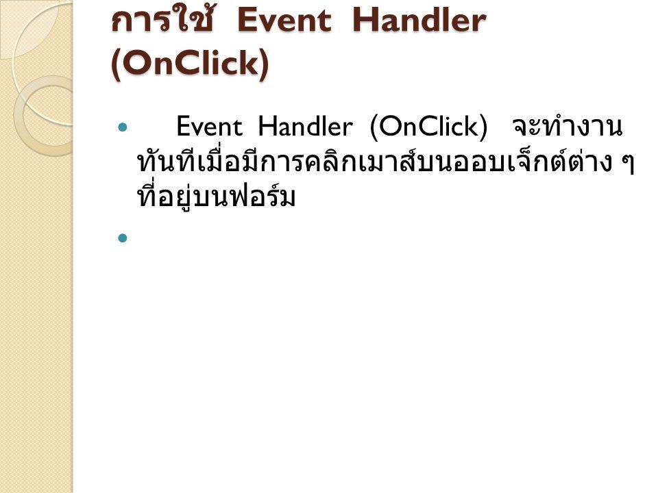 การใช้ Event Handler (OnClick)