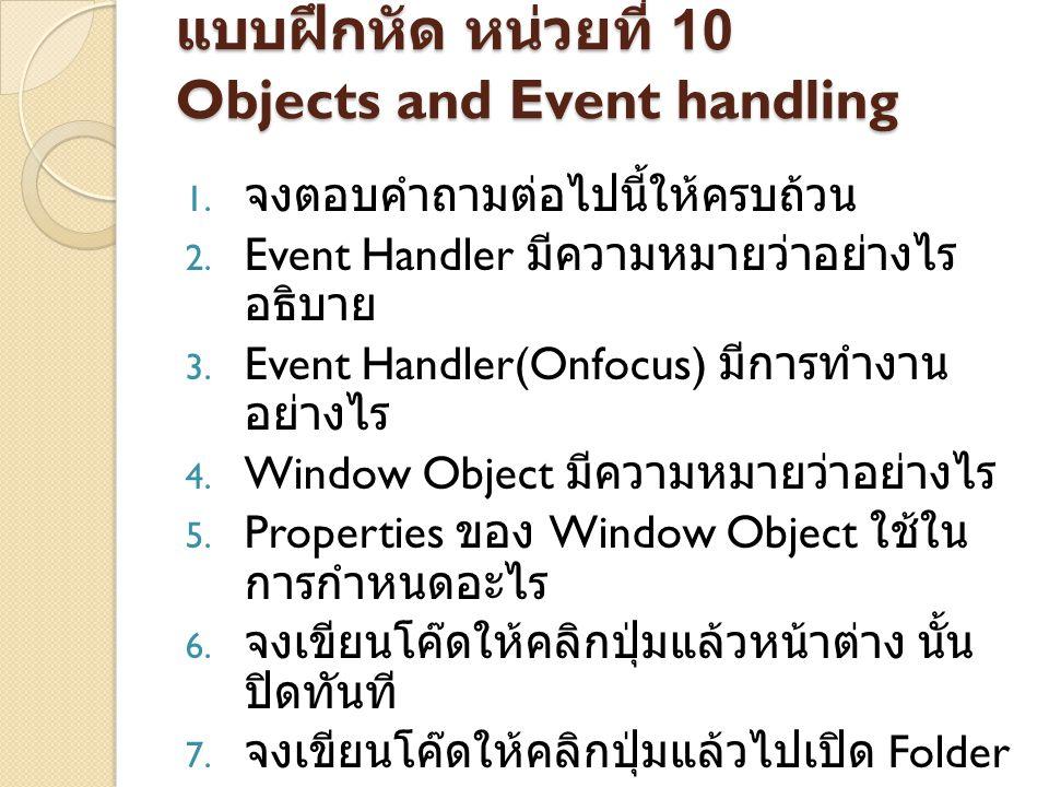 แบบฝึกหัด หน่วยที่ 10 Objects and Event handling