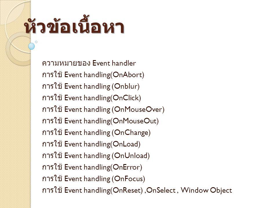 หัวข้อเนื้อหา ความหมายของ Event handler การใช้ Event handling(OnAbort)