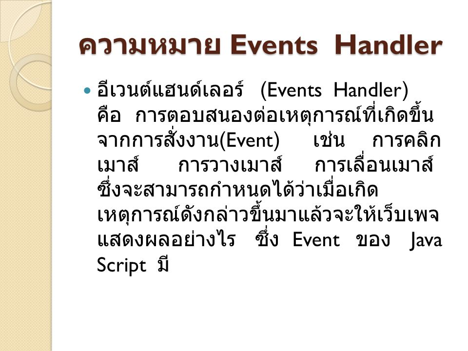 ความหมาย Events Handler