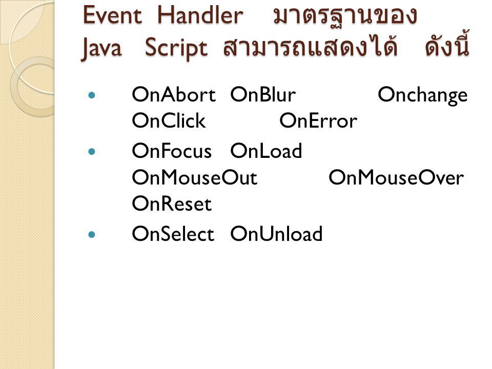 Event Handler มาตรฐานของ Java Script สามารถแสดงได้ ดังนี้