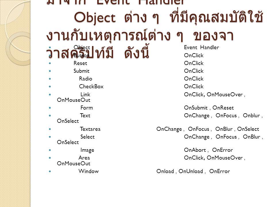 ค่า Object ในจาวาสคริปท์ที่มีผลมาจาก Event Handler