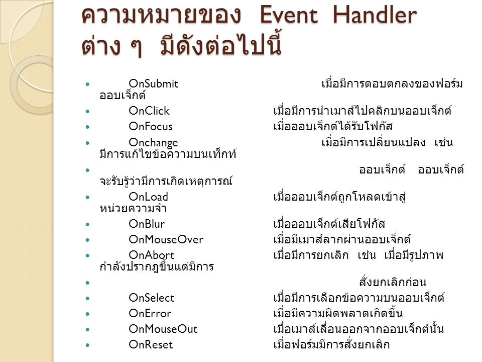 ความหมายของ Event Handler ต่าง ๆ มีดังต่อไปนี้